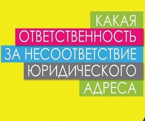 nesootvetstvie_yuridicheskogo_adresa_i_fakticheskogo